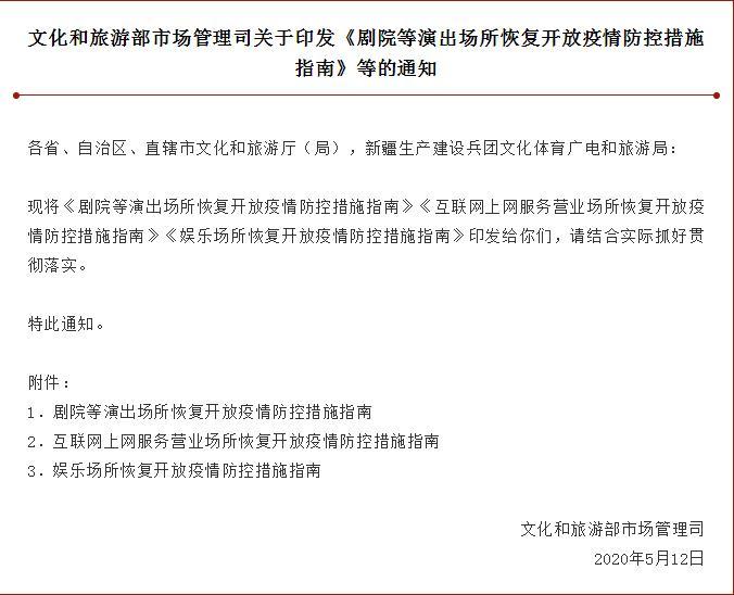 文旅部市场司:互联网上网服务营业场所恢复开放疫情防控措施指南