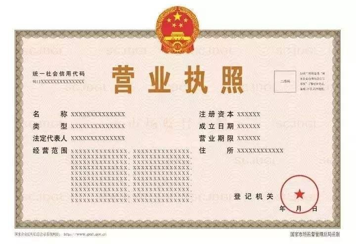 重庆网吧办营业执照流程 需要准备些什么资料?