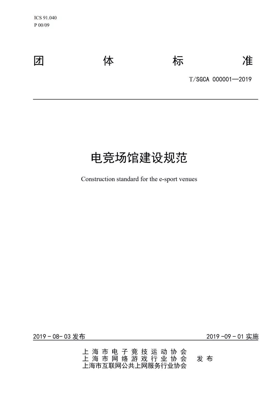 全文发布 《电竞场馆建设规范》